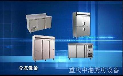 重庆冷冻设备制造 中港