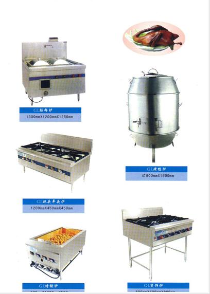 重庆炉具  烤猪炉 中港