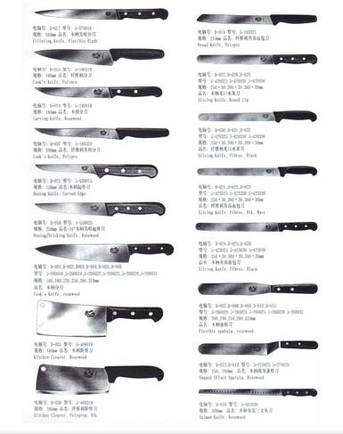 重庆五星级刀具批发 中港