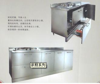 重庆易胜博ysb248网址家厨系列