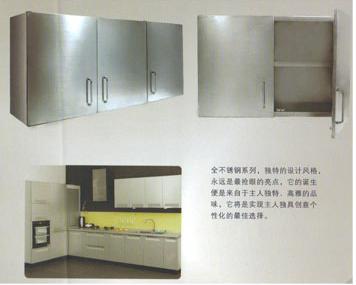 重庆易胜博ysb248网址家厨厂 中港