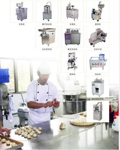 重庆食品机械