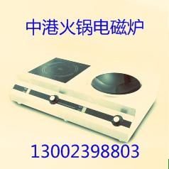 重庆ysb248易胜博之火锅电磁炉